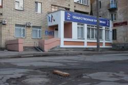 Дороги Пскова: приёмная партии жуликов и воров