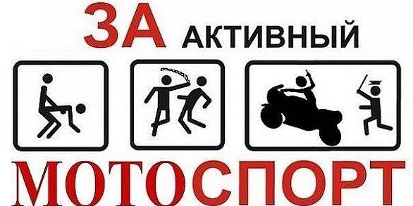 За активный мотоспорт!
