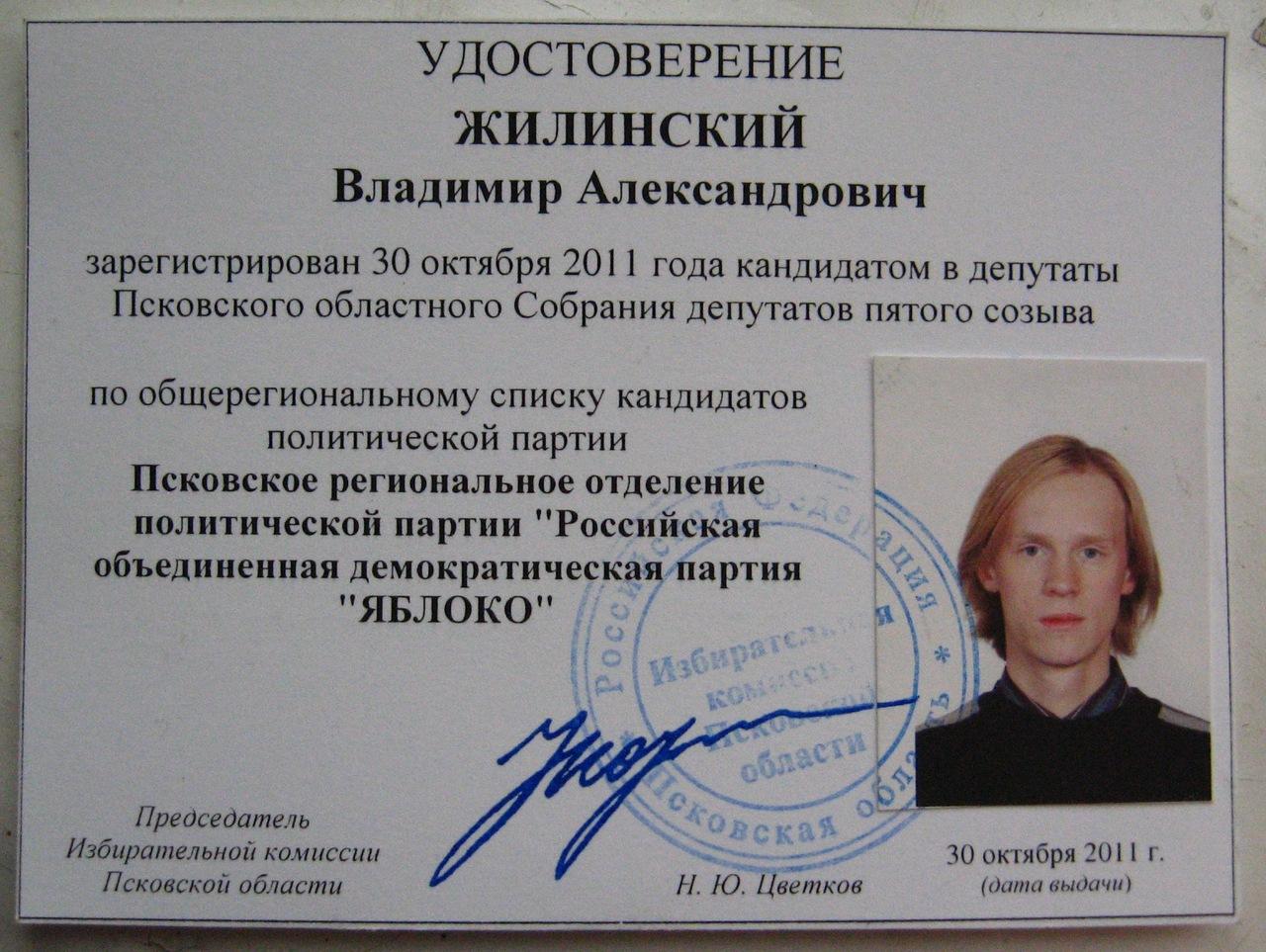 Что дает статус помощника депутата муниципального образования