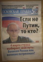Псковская правда 5 (фальшивая)