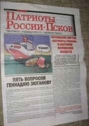 Патриоты России - Псков