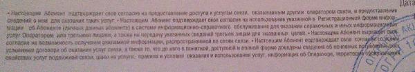 TELE2  спам в договоре