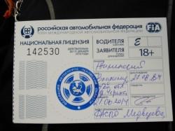 Лицензия Федерации Автоспорта